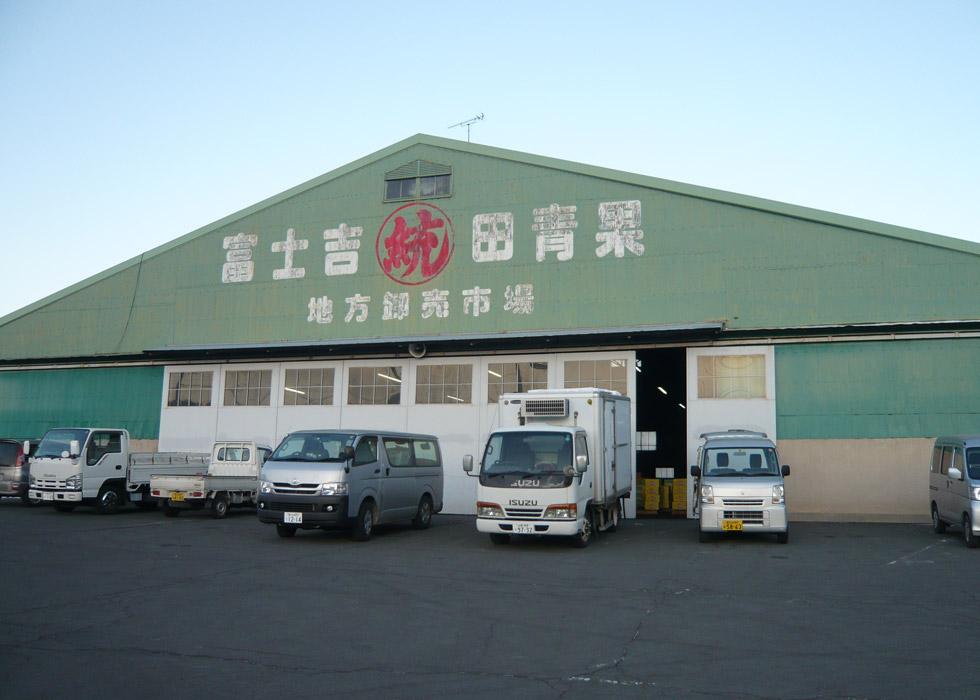 富士吉田青果市場